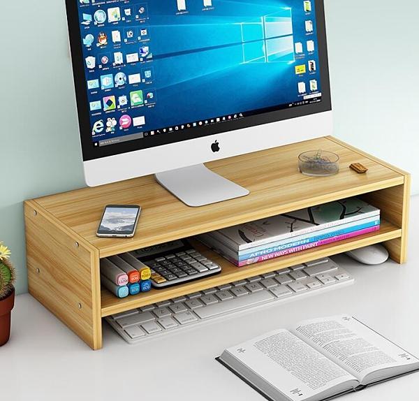 螢幕架 電腦顯示器增高架底座加高置物架子辦公室用品整理桌面收納神器9TW【快速出貨八折搶購】