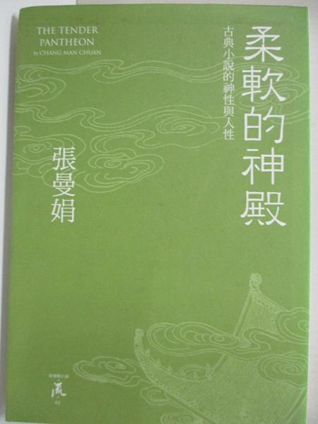 【書寶二手書T1/言情小說_HIH】柔軟的神殿-古典小說的神性與人性_張曼娟