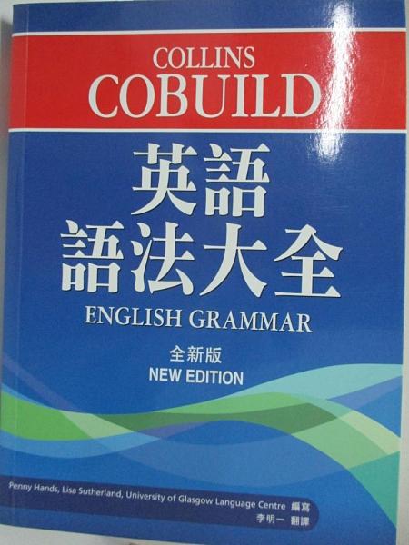 【書寶二手書T1/語言學習_KCT】Collins Cobuild 英語語法大全(全新版)_Cobuild 編輯部