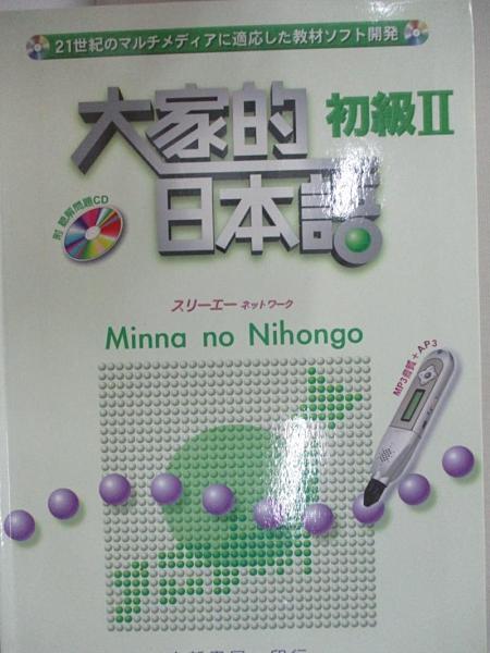 【書寶二手書T1/語言學習_KEO】大家的日本語-初級II_大新書局