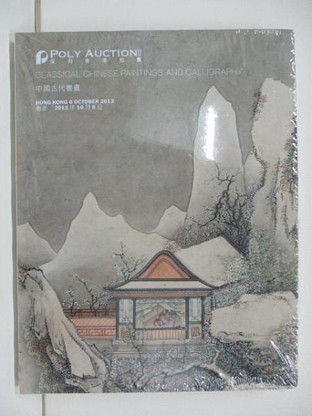 【書寶二手書T8/收藏_DJE】POLY保利_中國古代書畫_2013/10/6