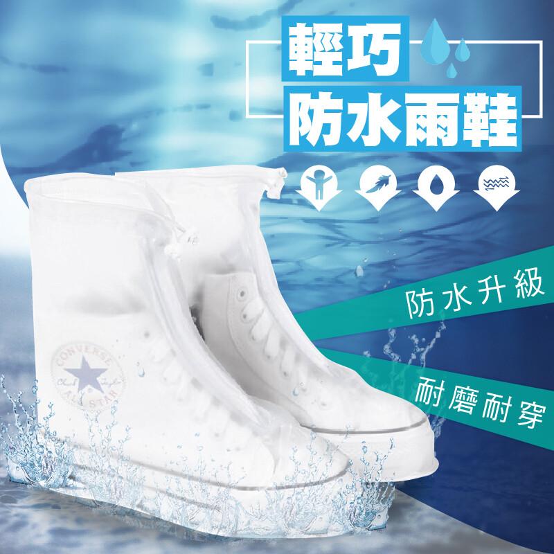 輕巧防水鞋套供應尺碼充足輕便防水雨鞋套 雨鞋 雨襪 雨傘 風衣 鞋套 防風風衣短靴透明雨衣雨鞋