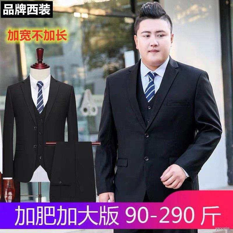 現貨▩男士加肥加大碼西裝男士外套胖子商務西服結婚禮服面試職業裝套裝