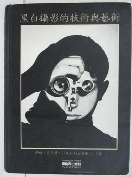 【書寶二手書T1/攝影_D41】黑白攝影的技術與藝術_約翰格里特