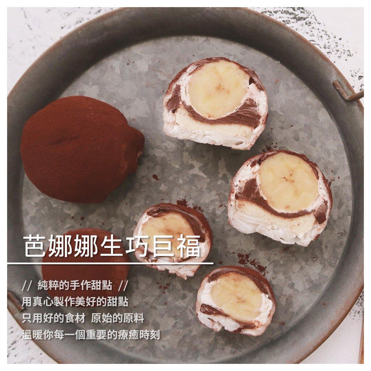 【M Bakery 手作菓子】芭娜娜生巧巨福/4入