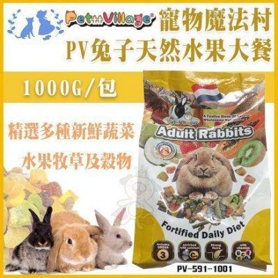 *白喵小舗*魔法村Pet Village PV兔子天然水果大餐 1000G(PV-591-1001)