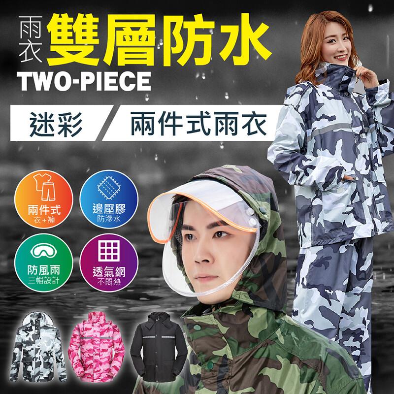 兩件式防水抗爆雨衣防水 機車雨衣 雨衣 防風雨衣 連身雨衣 斗篷雨衣 慢跑雨衣