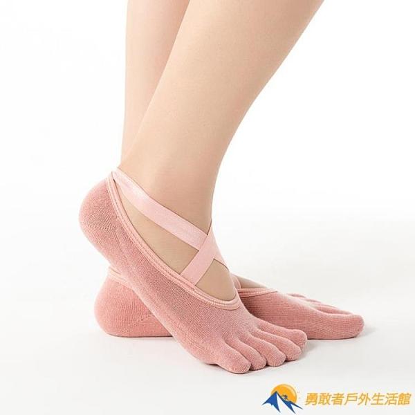 3雙裝防滑瑜伽襪女專業瑜伽五指普拉提軟底舞蹈襪子