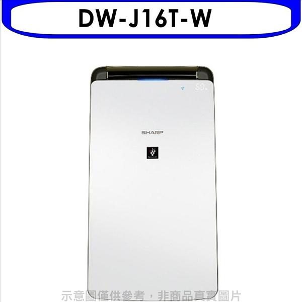 夏普【DW-J16T-W】自動除菌離子 除濕機 優質家電
