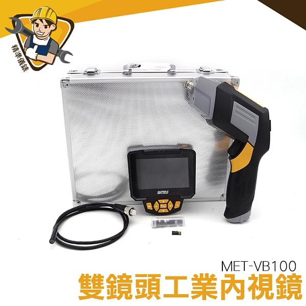 雙鏡頭工業內視鏡 精準儀錶 工業用內視鏡 蛇管內視鏡 管道內視鏡蛇管 4.3吋全彩螢幕 MET-VB100