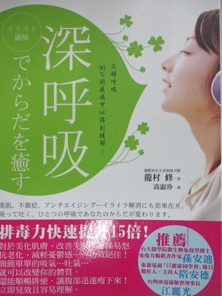 【書寶二手書T1/養生_H1M】圖解 深呼吸-正確呼吸90%的疾病可以得到?解!_龍村修