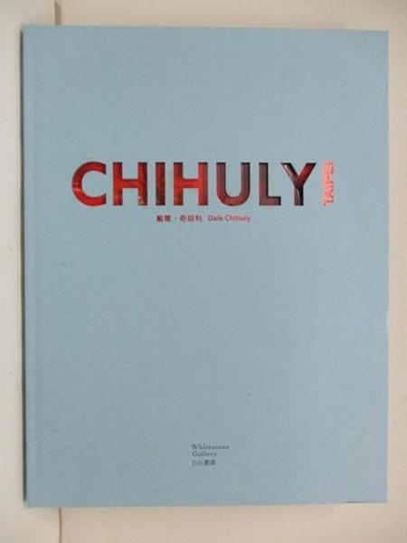 【書寶二手書T3/收藏_DIZ】CHIHULY_戴爾奇胡利_白石畫廊