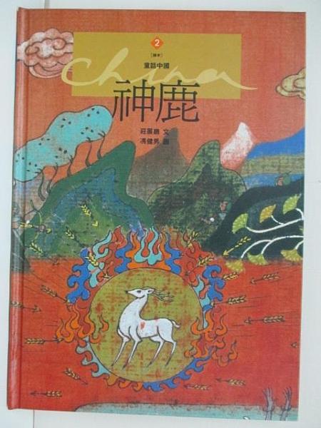 【書寶二手書T3/少年童書_DKS】神鹿_繪本童話中國