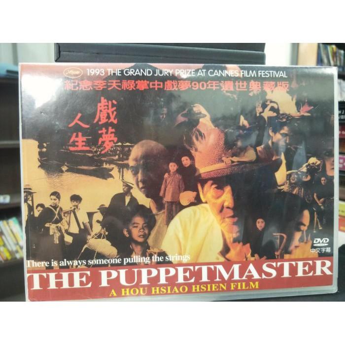 影音大批發-P01-263-正版DVD-華語【戲夢人生】侯孝賢(直購價)