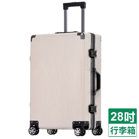 MyTravel 王者之鋒鋁框行李箱-米(28吋)