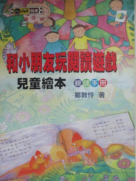 【書寶二手書T1/大學教育_KEM】和小朋友玩閱讀遊戲_周敦憐