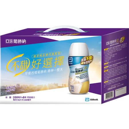 亞培葡勝納SR菁選即飲配方-原味不甜(200ml)X8入