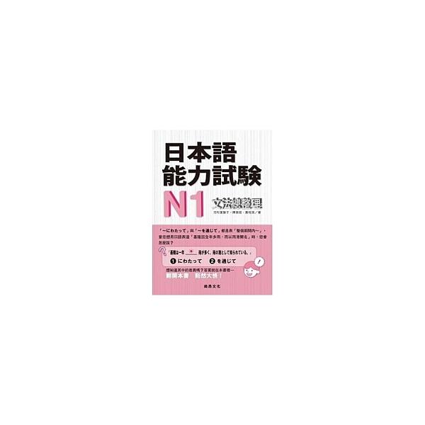 日本語能力試驗N1文法總整理