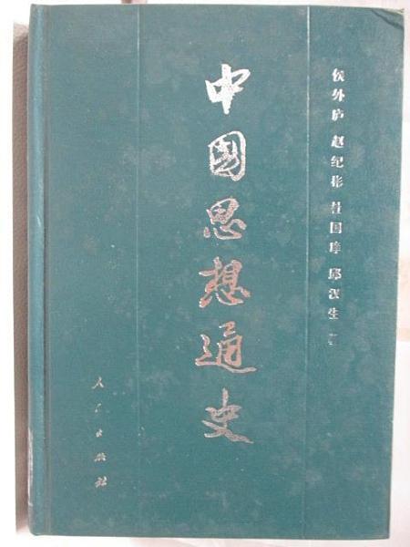 【書寶二手書T1/哲學_BZK】中國思想通史_第三卷