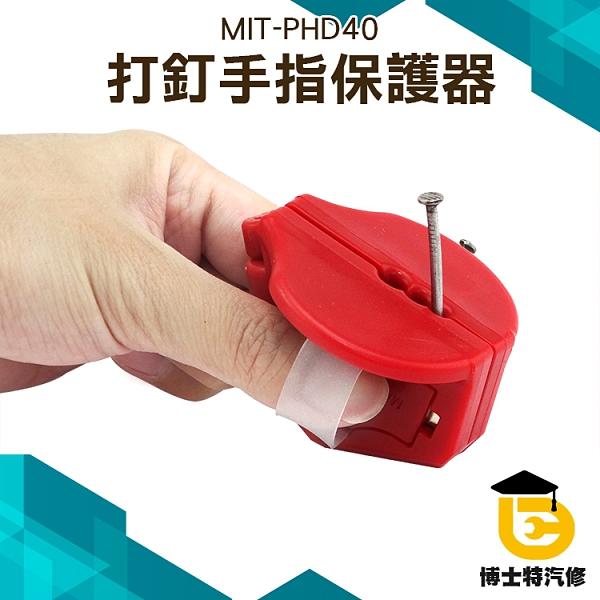 打釘手指保護器 防錘器 手指保護夾子 護手器 安全手指 水泥釘保護器 木工裝修釘牆壁 多功能夾子