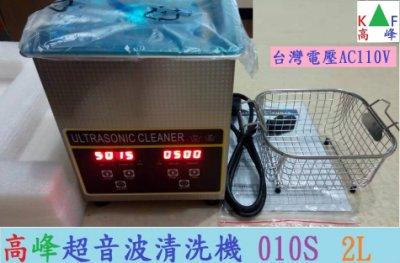 台灣出貨維修保固 全新現貨 免運費可面交可到付 送250元清潔籃 高峰 010S 數位超音波清洗機 2L 噴頭噴嘴