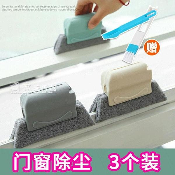 清潔劑窗槽溝窗台縫隙刷衛生間客廳多用清理廚房清潔去死角凹槽工具神器 快速出貨