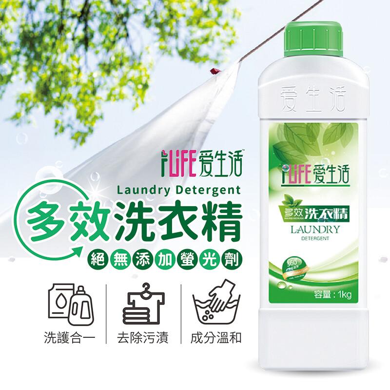 無添加螢光劑愛生活多效洗衣精多效洗衣精 低泡洗衣 洗衣粉 洗衣精 抗菌溫和 去異味 清潔劑