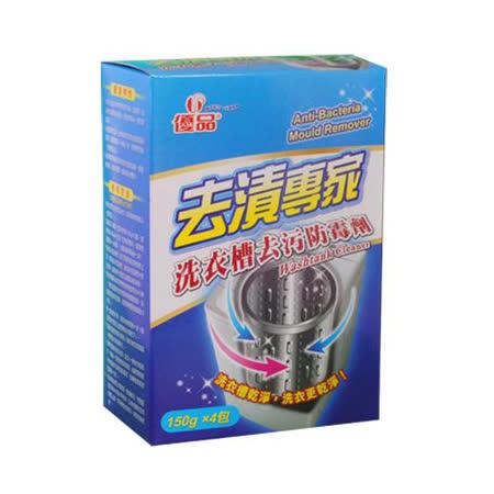 優品洗衣槽去污防霉劑150g*4包