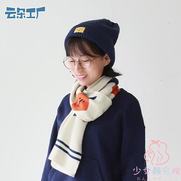針織圍巾女保暖學生毛線針織圍脖秋冬季【少女顏究院】