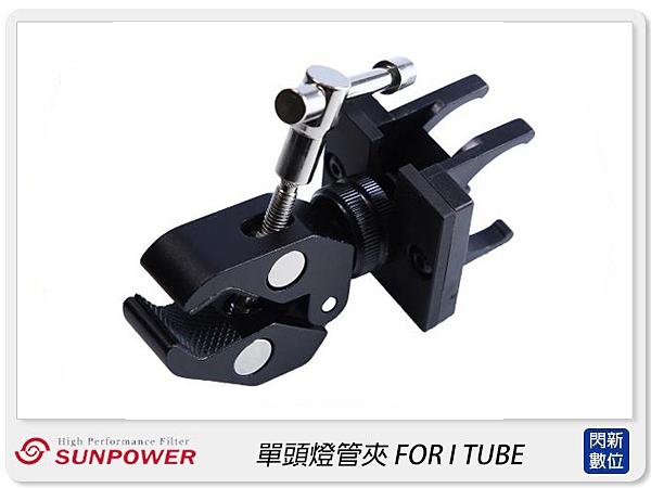 Sunpower 單頭燈管夾 FOR I TUBE(公司貨)