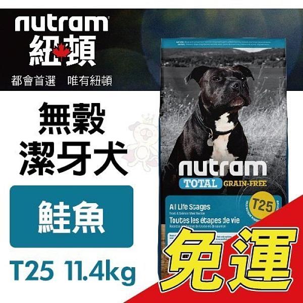 『寵喵樂旗艦店』【免運】紐頓nutram 無穀全能 T25 潔牙犬 鮭魚配方 11.4kg/包 犬飼料