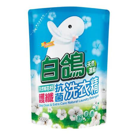 白鴿護纖棉花籽洗衣精補充包2000g