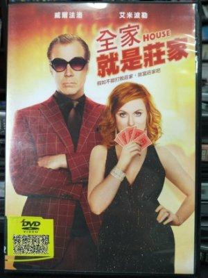 挖寶二手片-Z28-009-正版DVD-電影【全家就是莊家】-威爾法洛 愛咪波勒(直購價)
