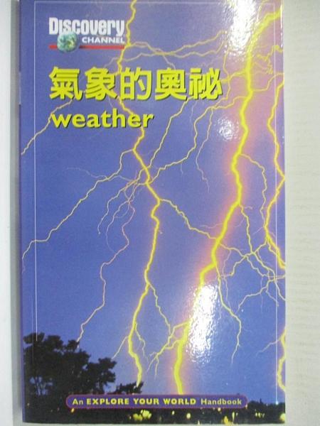 【書寶二手書T1/科學_H1A】氣象的奧秘_王光華