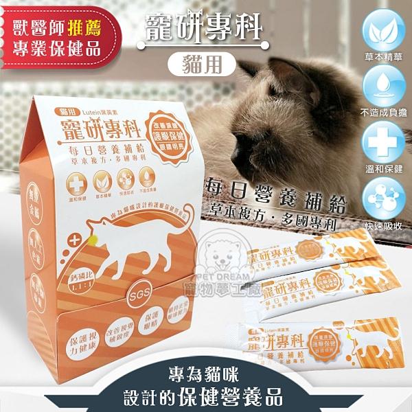 【寵研專科】貓用護眼保健 營養品 30包入 鈣磷比1.1:1(山桑子萃取物 金盞花萃取物 專利益生素)
