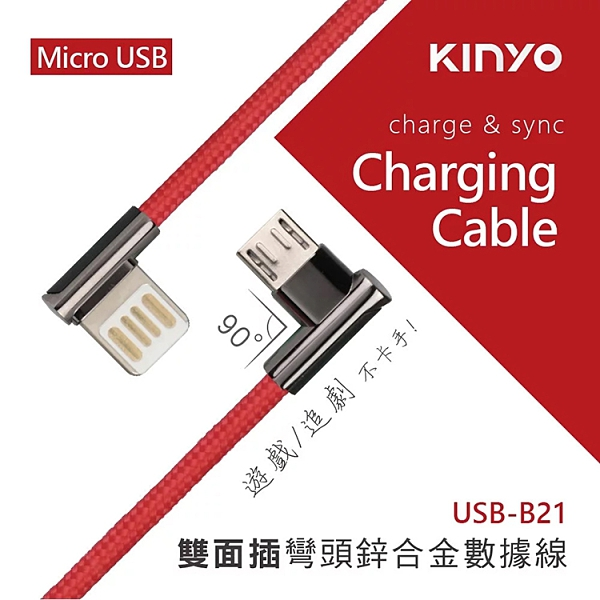 ◆KINYO耐嘉 USB-B21 Micro USB 雙面插彎頭鋅合金數據線 1M 2.4A 快充 安卓線 L型雙彎頭 充電 傳輸 編織線