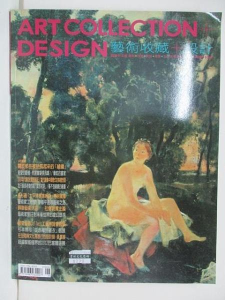 【書寶二手書T1/雜誌期刊_DKE】藝術收藏+設計_2012/6_關於那些被括弧起來的繪畫