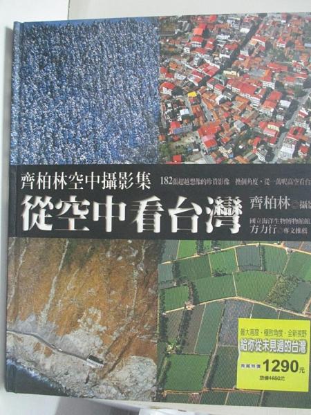【書寶二手書T1/攝影_KD1】從空中看台灣-齊柏林空中攝影集_原價1650_齊柏林