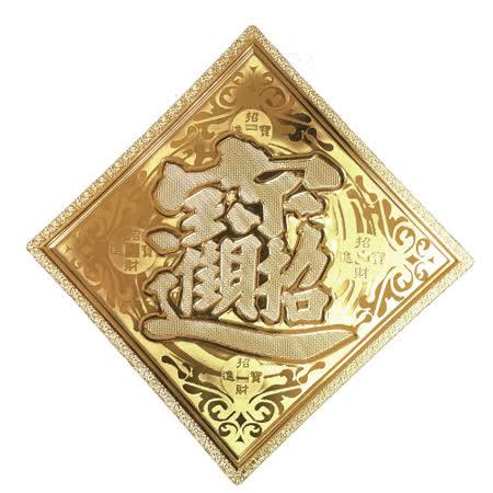 富貴黃金富貴春聯(16CM)