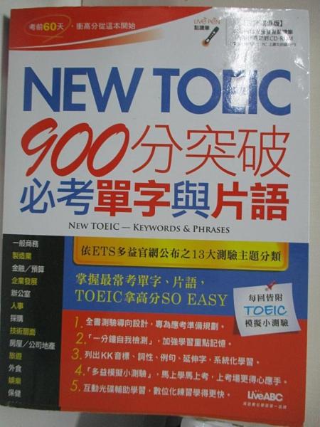 【書寶二手書T1/語言學習_KDW】New TOEIC 900分突破必考單字與片語_陳豫弘