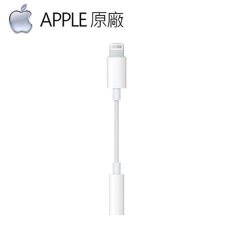 $299/件【2入組】【原廠盒裝】Apple Lightning 8 pin to 3.5mm音源轉接頭-白(多入賣