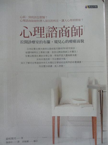 【書寶二手書T1/心理_H13】心理諮商師:拉開診療室的布簾,窺見心的療癒面貌_最相葉月