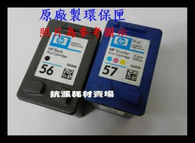 【抗漲耗材】56 HP-56(C6656A)+HP-57(C6657A)原廠製環保墨水匣/黑+彩C6656A/C6656
