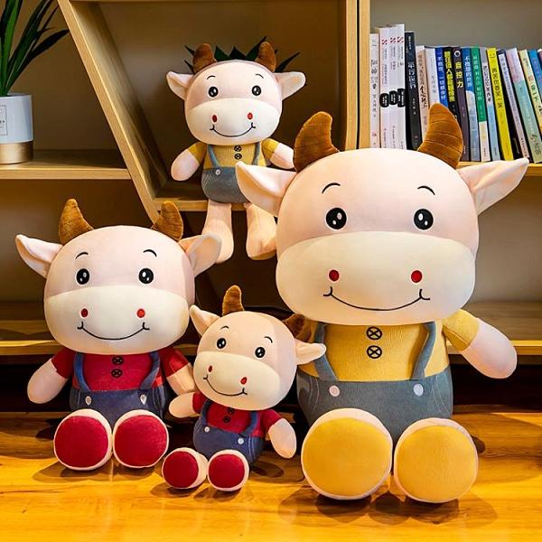 牛玩偶 可愛2021牛年吉祥物毛絨玩具生肖牛抱枕公仔大號布娃娃玩偶禮物女【快速出貨八折下殺】