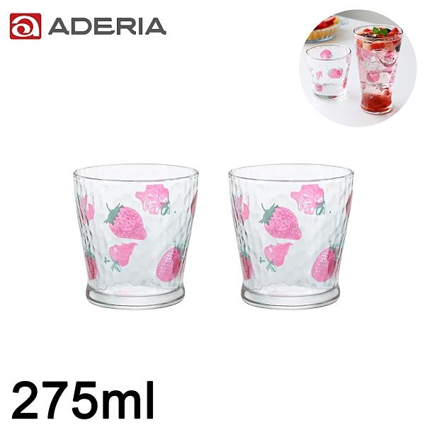【ADERIA】日本進口水果系列草莓玻璃杯2入組275ML