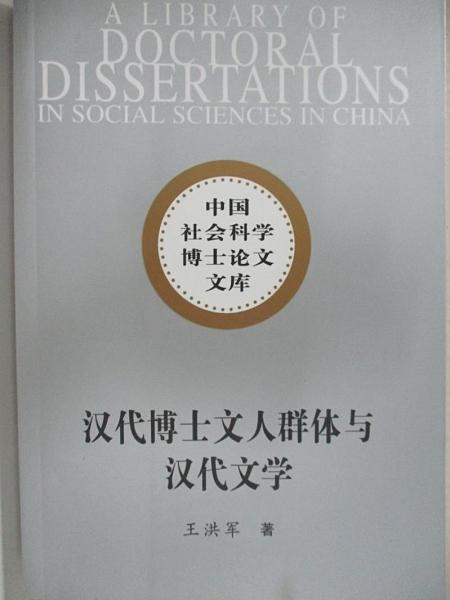 【書寶二手書T1/軍事_HZH】漢代博士文人群體與漢代文學_王洪軍