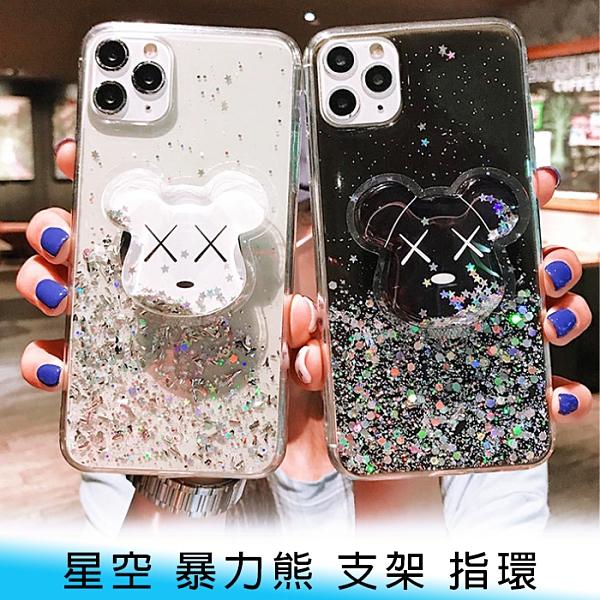 【妃航】星空/流沙 暴力熊 VIVO X50/X50 Pro 全包 站立/支架 指環扣 保護套/手機殼