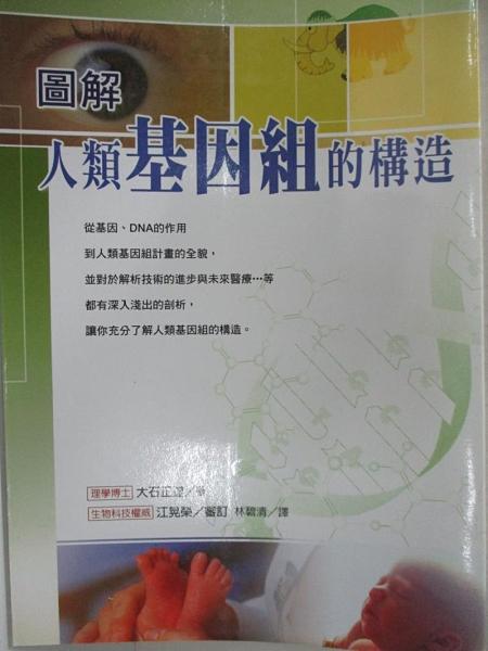【書寶二手書T1/科學_H4F】圖解人類基因組的構造_林碧清, 大石正道