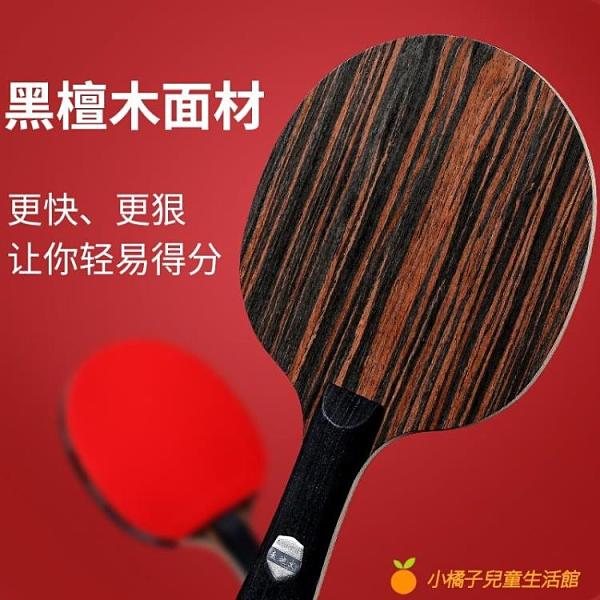桌球拍六星乒乓球拍專業級單拍1只碳素底板橫拍直拍含膠皮成品拍【小橘子】