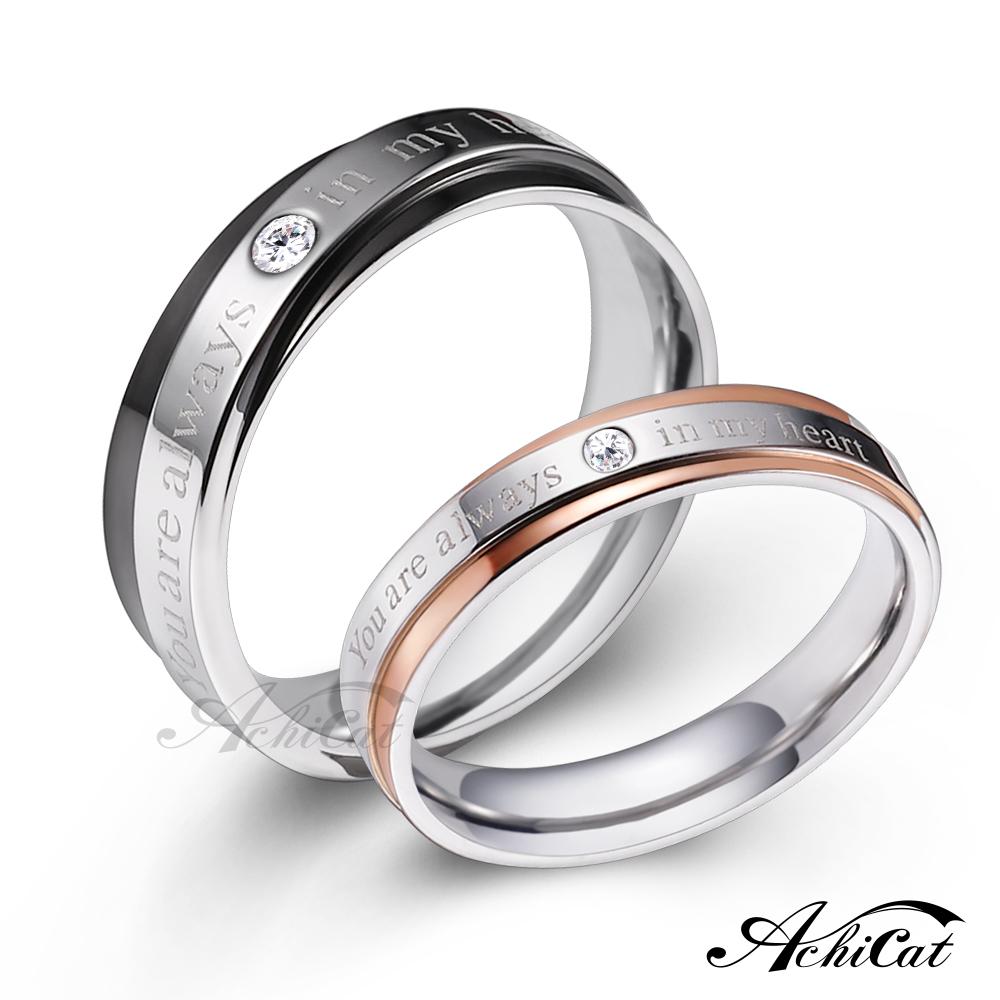 AchiCat 情侶對戒 白鋼戒指 永在妳心 送刻字 *單個價格* A8037